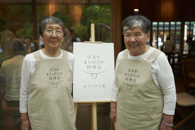 In het restaurant van 'mistaken orders' word je bediend door mensen met dementie